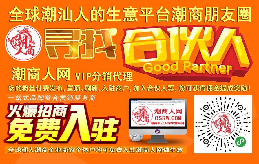 潮汕人的生意平台《潮商人网》公众号小程序正式上线